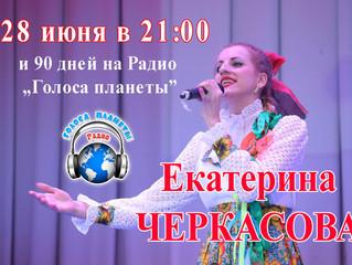 """Екатерина Черкасова на волнах Радио """"Голоса планеты"""""""