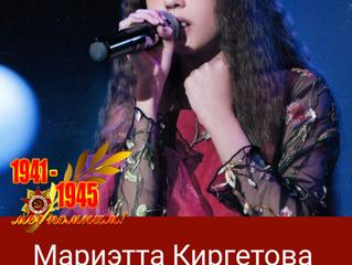 Мариэтта КИРГЕТОВА в проекте «ПЕСНИ ПОБЕДЫ-2019» и на волнах Радио «Голоса планеты»