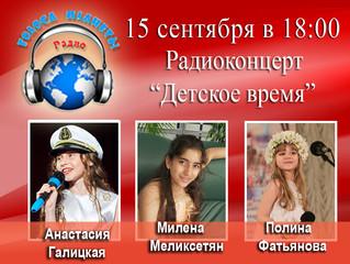Радиоконцерт ДЕТСКОЕ ВРЕМЯ - сентябрь!