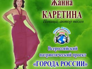 Жанна Каретина в проекте «ГОРОДА РОССИИ» и на волнах Радио «Голоса планеты»!