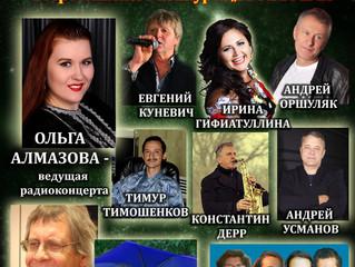 Новый радиоконцерт