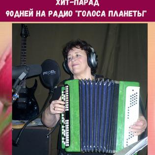 """Валентина Ларикова в проекте """"Хит-парад"""" на Радио """"Голоса планеты"""""""