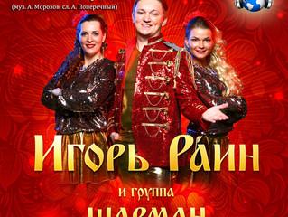Премьера месяца – «Калины куст» - Игорь Раин и гр. «Шарман»