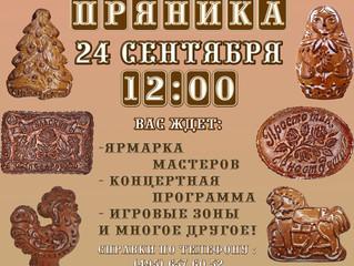 Московская усадьба Деда Мороза приглашает!