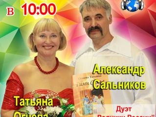Дуэт «Родники России» на волнах радио «Голоса планеты»