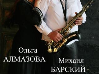 9 февраля - концерт Ольги Алмазовой и Михаила Барского