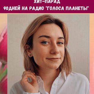 """Мария Зданович в проекте """"Хит-парад"""" на Радио """"Голоса планеты"""""""
