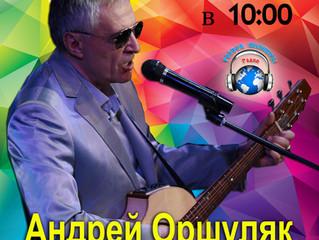 Андрей ОРШУЛЯК на волнах Радио «Голоса планеты» и в праздничном концерте ко Дню России