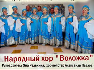 """23 мая – концерт Народного хора """"Воложка"""" в Москве"""