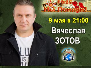 Вячеслав Зотов с новыми песнями на Радио «Голоса планеты»