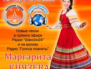 29 августа Маргарита Князева в прямом эфире Радио «ШАНСОН24»