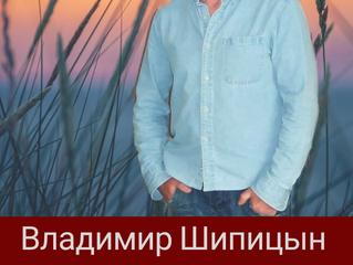 Владимир Шипицын на волнах Радио «Голоса планеты» в День любви, семьи и верности с премьерой песни «