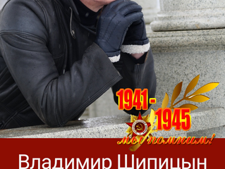 Владимир Шипицын на волнах Радио «Голоса планеты»!