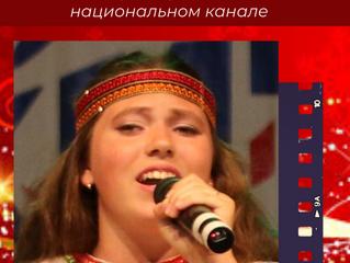 Людмила Стаканова в Новогоднем концерте-съёмке на Первом российском национальном канале