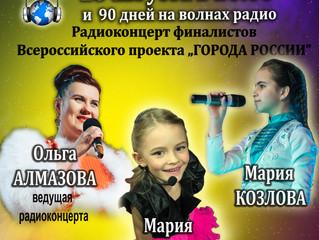 Радиоконцерт Детское время - август 2017
