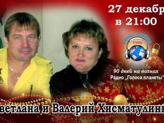Светлана и Валерий Хисматулины в новогоднем концерте на Радио «Голоса планеты»