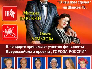Города России - сезон открыт!