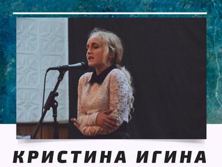 28 августа – сольный концерт Кристины ИГИНОЙ в Москве!