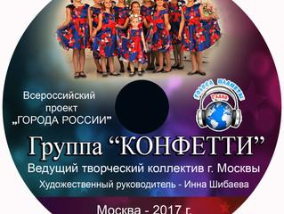 Группа «КОНФЕТТИ» в музыкальном диске «ГОРОДА РОССИИ» и на волнах Радио «Голоса планеты»