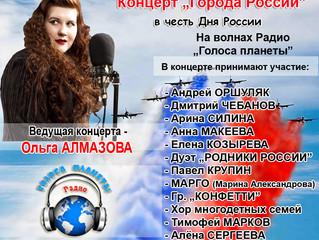 В честь Дня России!