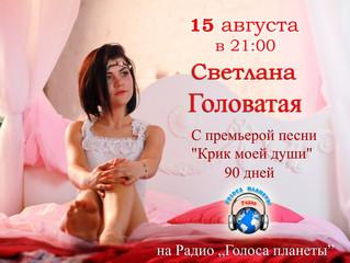 """Светлана Головатая с премьерой песни и клипа на Радио """"Голоса планеты"""""""