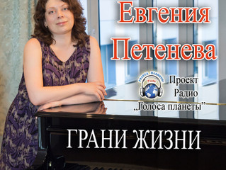 """Евгения ПЕТЕНЕВА в проекте """"ТВОЕ ВРЕМЯ"""" на Радио """"Голоса планеты"""""""