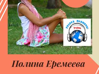 Полина ЕРЕМЕЕВА в праздничном радиоконцерте на Радио «Голоса планеты»