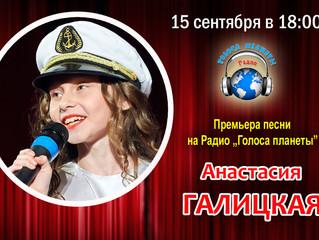 Анастасия Галицкая на волнах Радио «Голоса планеты»