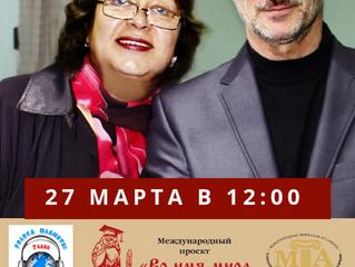 Алексей и Ольга Шевчук - в радиоконцерте «Во имя мира на земле» на волнах Радио «Голоса планеты»!