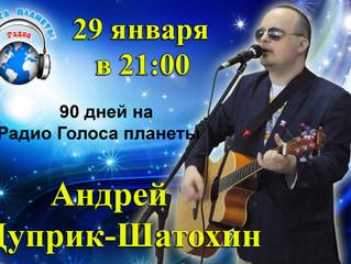 Андрей Цуприк-Шатохин с премьерой песни и 90 дней на волнах Радио «Голоса планеты»