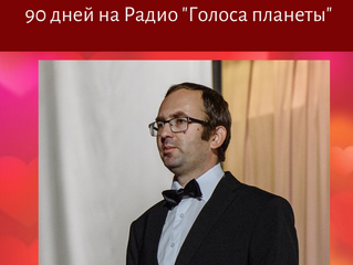 """Иван Мурин в проекте """"Хит-парад"""" на Радио """"Голоса планеты"""""""