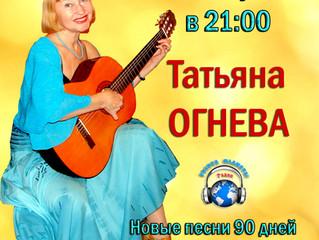 Татьяна Огнева на Радио «Голоса планеты»