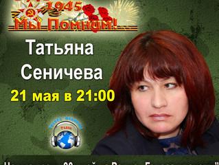 Татьяна Сеничева на волнах радио «Голоса планеты»