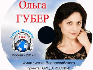 Оля Губер в музыкальном диске «ГОРОДА РОССИИ» и на волнах Радио «Голоса планеты»