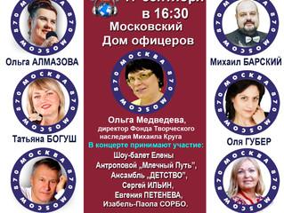Концерт финалистов проекта «ГОРОДА РОССИИ» в честь 870-летия Москвы!