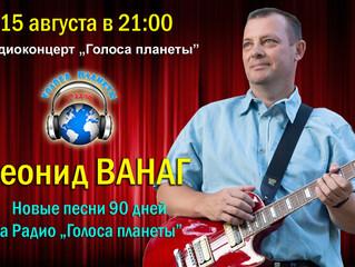 Леонид ВАНАГ на Радио «Голоса планеты»
