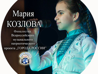 Мария Козлова в новом сезоне проекта ГОРОДА РОССИИ!