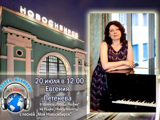 "Евгения Петенева в проекте ""ГОРОДА РОССИИ"" на Радио ""Голоса планеты"""