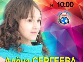 Алена СЕРГЕЕВА на волнах Радио «Голоса планеты» и в праздничном концерте ко Дню России