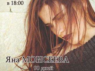 """Яна Моисеева на волнах Радио """"Голоса планеты"""" -  поздравляем с днем рождения!!!"""