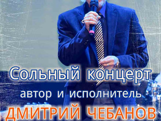 Приглашаем на сольный концерт Дмитрия Чебанова