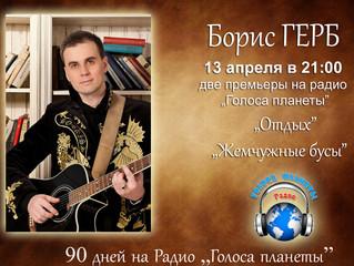 Борис ГЕРБ в весеннем радиоконцерте на Радио «Голоса планеты»