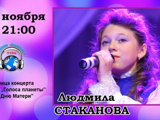 Людмила СТАКАНОВА на Радио «Голоса планеты»в честь Дня Матери!