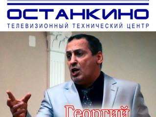 Георгий Знаменский в эфире программы ТВОЙ ЧАС на ОСТАНКИНО