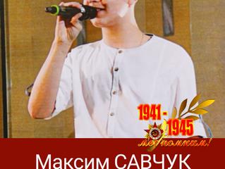 Максим САВЧУК в проекте «ПЕСНИ ПОБЕДЫ-2019»и на волнах Радио «Голоса планеты»