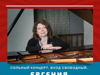28 сентября – сольный концерт Евгении ПЕТЕНЁВОЙ в Москве!