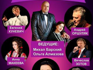 6 февраля – новогодний концерт финалистов проекта «Города России» в Центральном клубе МВД России