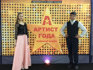 "Вокальный Конкурс ""АРТИСТ ГОДА"""