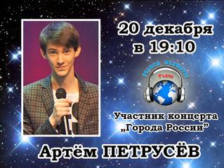 Петрусёв Артём – финалист Всероссийского проекта «Города России» Радио «Голоса планеты»