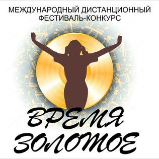 МЕЖДУНАРОДНЫЙ ДИСТАНЦИОННЫЙ ФЕСТИВАЛЬ-КОНКУРС «ВРЕМЯ ЗОЛОТОЕ »
